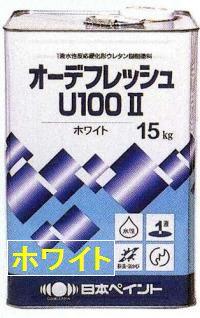 ニッペ オーデフレッシュU100II ホワイト 15Kg缶【1液 水性 ウレタン 艶有り 日本ペイント】