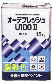 ニッペ オーデフレッシュU100II 日本塗料工業会濃彩色 15Kg缶【1液 水性 ウレタン 艶調整可能 日本ペイント】