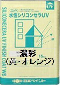 ニッペ 水性シリコンセラUV 日本塗料工業会濃彩色(黄・オレンジ) 15Kg缶【1液 シリコン 艶有り 日本ペイント】
