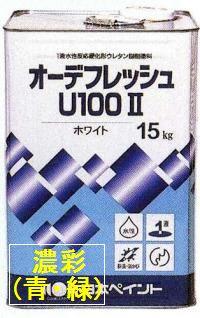 ニッペ オーデフレッシュU100II 日本塗料工業会濃彩色(青・緑) 15Kg缶【1液 水性 ウレタン 艶有り 日本ペイント】
