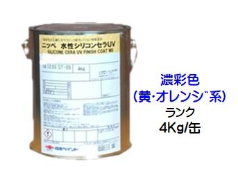 ニッペ 水性シリコンセラUV 日本塗料工業会濃彩色(黄・オレンジ) 4Kg缶【1液 水性 シリコン 艶有り 日本ペイント】