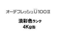 ニッペ オーデフレッシュU100II 日本塗料工業会淡彩色 4Kg缶【1液 水性 ウレタン 艶有り 日本ペイント】
