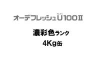 ニッペ オーデフレッシュU100II 日本塗料工業会濃彩色 4Kg缶【1液 水性 ウレタン 艶有り 日本ペイント】