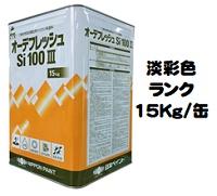 ニッペ オーデフレッシュSi100III 日本塗料工業会淡彩色 15Kg缶【1液 水性 シリコン 艶有り 日本ペイント】