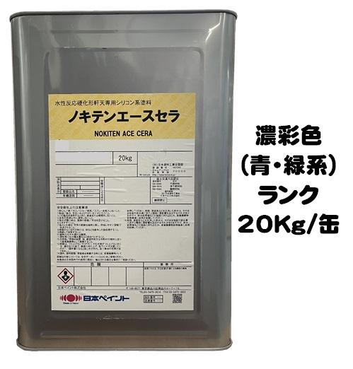 ニッペ ノキテンエースセラ 日本塗料工業会濃彩色(青・緑系) 20Kg缶【1液 水性 艶消し 骨材入り 日本ペイント】