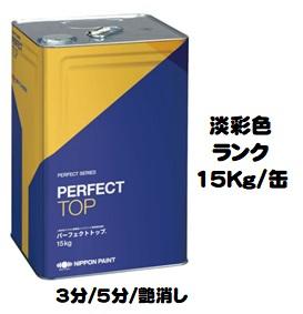 ニッペ パーフェクトトップ 日本塗料工業会淡彩色 3分/5分/艶消し 15Kg缶【1液 水性 艶調整品 日本ペイント】