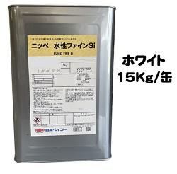 ニッペ 水性ファインSi ホワイト 各艶15Kg缶【1液 水性 シリコン 艶調整品 日本ペイント】