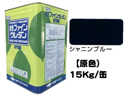 ニッペ 水性ファインウレタンU100 原色 (シャニンブルーN) 15Kg缶【1液 水性 ウレタン 艶有り 日本ペイント】