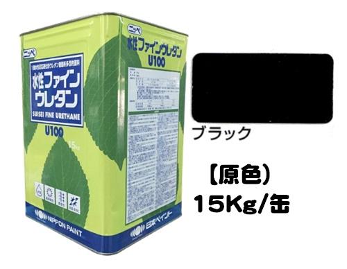ニッペ 水性ファインウレタンU100 原色 (ブラック) 15Kg缶【1液 水性 ウレタン 艶有り 日本ペイント】