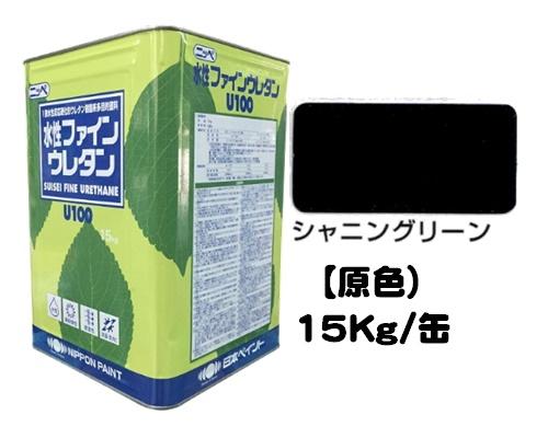 ニッペ 水性ファインウレタンU100 原色 (シャニングリーン) 15Kg缶【1液 水性 ウレタン 艶有り 日本ペイント】