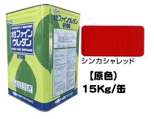 ニッペ 水性ファインウレタンU100 原色 (シンカシャレッド) 15Kg缶【1液 水性 ウレタン 艶有り 日本ペイント】