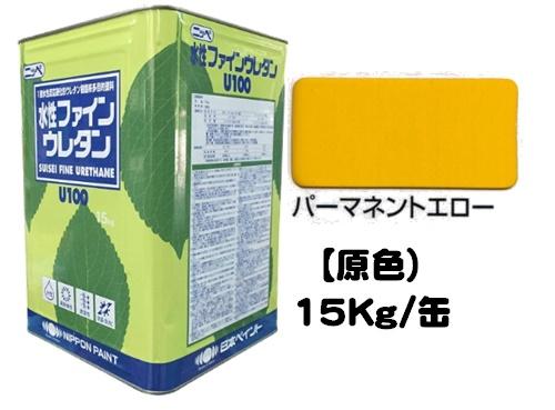 ニッペ 水性ファインウレタンU100 原色 (パーマネントエロー) 15Kg缶【1液 水性 ウレタン 艶有り 日本ペイント】