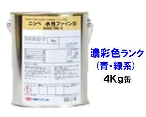 ニッペ 水性ファインSi 日本塗料工業会濃彩色(青・緑) 4Kg缶【1液 水性 シリコン 艶有り 日本ペイント】