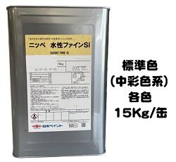 ニッペ 水性ファインSi 標準色(中彩) 15Kg缶【1液 水性 シリコン 艶有り 日本ペイント】