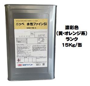 ニッペ 水性ファインSi 日本塗料工業会濃彩色(黄・オレンジ) 15Kg缶【1液 水性 シリコン 艶有り 日本ペイント】