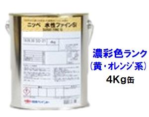 ニッペ 水性ファインSi 日本塗料工業会濃彩色(黄・オレンジ) 4Kg缶【1液 水性 シリコン 艶有り 日本ペイント】