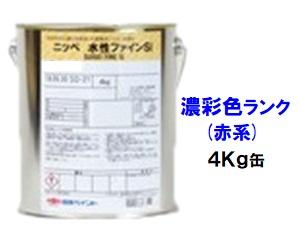 ニッペ 水性ファインSi 日本塗料工業会濃彩色(赤) 4Kg缶【1液 水性 シリコン 艶有り 日本ペイント】