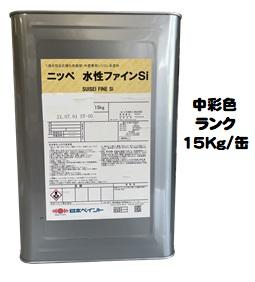 ニッペ 水性ファインSi 日本塗料工業会中彩色 15Kg缶【1液 水性 シリコン 艶有り 日本ペイント】