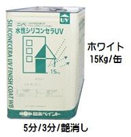 ニッペ 水性シリコンセラUV ホワイト3分/5分/艶消し 15Kg缶【1液 シリコン 艶調整品 日本ペイント】