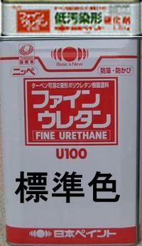 ニッペ 低汚染形ファインウレタンU100 標準色(主剤+硬化剤)15Kgセット【2液 油性 ウレタン 艶有り 日本ペイント】