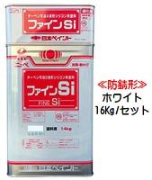 油性 ニッペ シリコン 防錆形ファインSi ホワイト(主剤+硬化剤)16Kgセット【2液 日本ペイント】 艶有り
