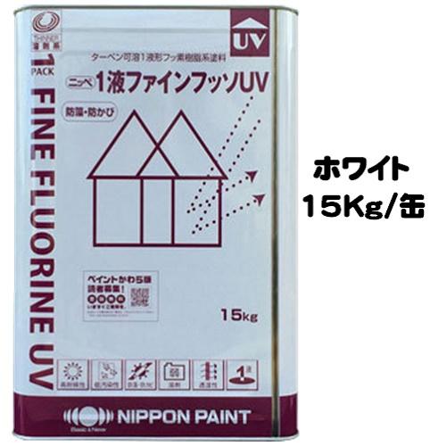 ニッペ 1液ファインフッソUV ホワイト 15Kg/缶【1液 油性 フッ素 艶有り 艶有り 日本ペイント】
