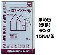 ニッペ 1液ファインフッソUV 日本塗料工業会濃彩色(赤) 15Kg/缶【1液 油性 フッ素 艶有り 日本ペイント】