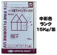 ニッペ 1液ファインフッソUV 日本塗料工業会中彩色 15Kg/缶【1液 油性 フッ素 艶有り 日本ペイント】