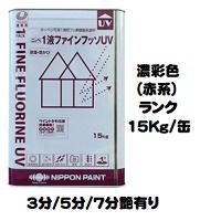 ニッペ 1液ファインフッソUV 日本塗料工業会濃彩色(赤) 3分艶/5分艶/7分艶 15Kg/缶【1液 油性 フッ素 艶調整品 日本ペイント】
