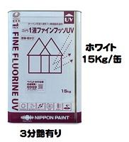 ニッペ 1液ファインフッソUV ホワイト 3分艶有り 15Kg/缶【1液 油性 フッ素 艶有り 艶調整品 日本ペイント】