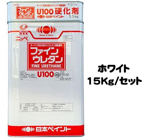 ニッペ ファインウレタンU100 ホワイト (主剤+硬化剤) 15Kgセット【2液 油性 ウレタン 艶有り 日本ペイント】