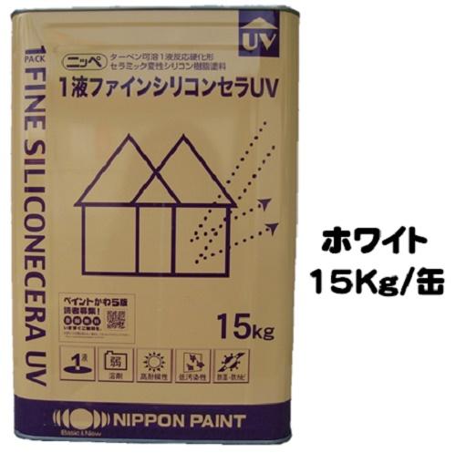 ニッペ 1液ファインシリコンセラUV ホワイト 15Kg/缶【1液 油性 シリコン 艶有り/3分艶有り 日本ペイント】