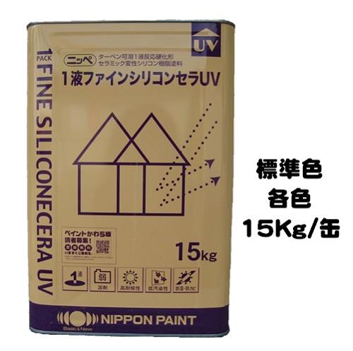 ニッペ 1液ファインシリコンセラUV 標準色 15Kg/缶【1液 油性 シリコン 艶有り 日本ペイント】