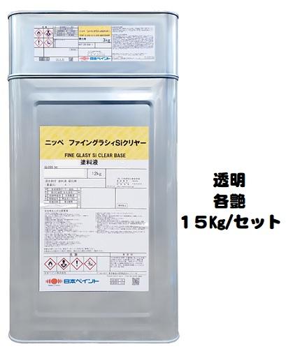 ニッペ ファイングラシィSiクリアー 透明 各艶 15Kgセット【日本ペイント】