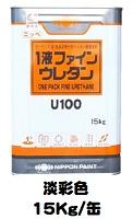 ニッペ 1液ファインウレタンU100 日本塗料工業会淡彩色 15Kg缶【1液 油性 ウレタン 日本ペイント 艶有り】