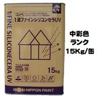 ニッペ 1液ファインシリコンセラUV 日本塗料工業会中彩色 15Kg/缶【1液 油性 シリコン 艶有り 日本ペイント】
