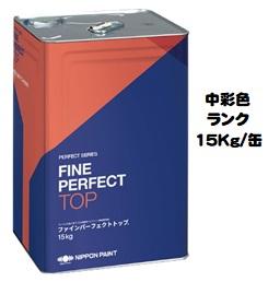 ニッペ ファインパーフェクトトップ 中彩色 15Kg缶【1液 油性 艶有り 日本ペイント】
