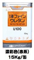 ニッペ 1液ファインウレタンU100 日本塗料工業会濃彩色(赤) 15Kg缶【1液 油性 ウレタン 日本ペイント 艶有り】