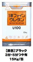 ニッペ 1液ファインウレタンU100 原色 ブラック 3分艶有り・5分艶有り 15Kg缶【1液 油性 ウレタン 日本ペイント 艶調整可能】