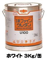 ニッペ 1液ファインウレタンU100 ホワイト 3Kg缶【1液 油性 ウレタン 日本ペイント 艶有り】