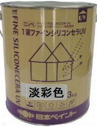 ニッペ 1液ファインシリコンセラUV 日本塗料工業会淡彩色  3Kg缶【1液 油性 シリコン 艶有り 日本ペイント】