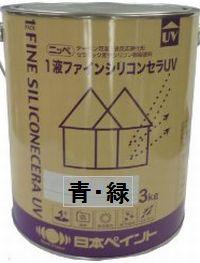 ニッペ 1液ファインシリコンセラUV 日本塗料工業会濃彩色(青・緑) 3Kg缶【1液 油性 シリコン 艶有り 日本ペイント】