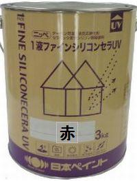 ニッペ 1液ファインシリコンセラUV 日本塗料工業会濃彩色(赤) 3Kg缶【1液 油性 シリコン 艶有り 日本ペイント】