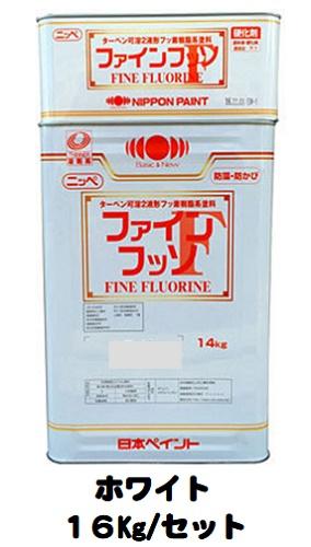 ニッペファインフッソ ホワイト(主剤+硬化剤) 各艶 16Kg/セット【2液 油性 フッソ 艶調整品 日本ペイント】