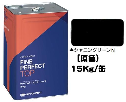 ニッペ ファインパーフェクトトップ 原色(シャニンブルー) 15Kg缶【1液 油性 艶有り 日本ペイント】