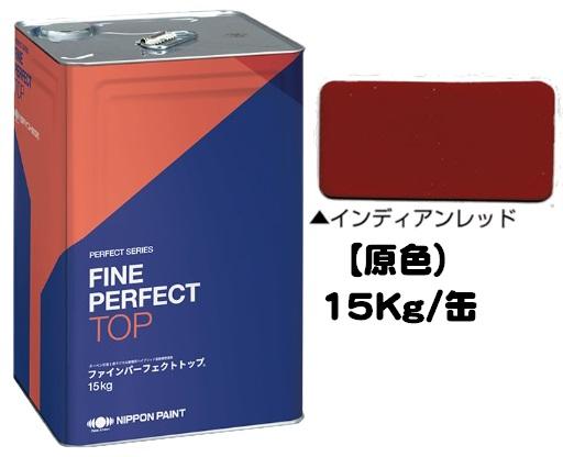 ニッペ ファインパーフェクトトップ 原色(インディアンレッド) 15Kg缶【1液 油性 艶有り 日本ペイント】