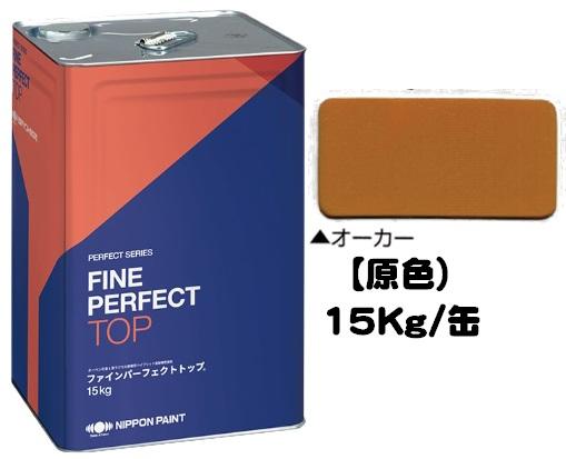 ニッペ ファインパーフェクトトップ 原色(オーカー) 15Kg缶【1液 油性 艶有り 日本ペイント】