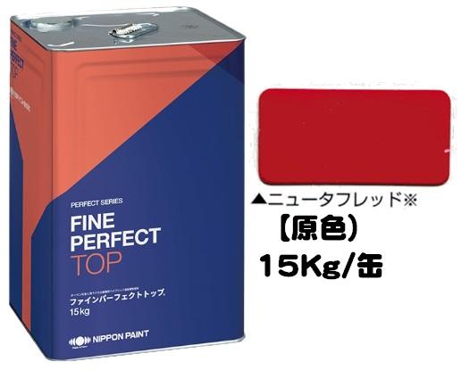 ニッペ ファインパーフェクトトップ 原色 (ニュータフレッド) 15Kg缶【1液 油性 艶有り 日本ペイント】