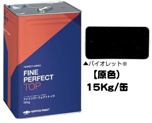 ニッペ ファインパーフェクトトップ 原色(バイオレット) 15Kg缶【1液 油性 艶有り 日本ペイント】
