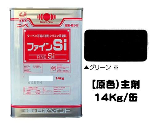 ニッペ ファインSi 原色 グリーン (主剤/硬化剤別売り)14Kg/缶【2液 油性 シリコン 艶有り 日本ペイント】